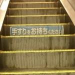 warning?, escalator