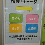direction poster in Tachikawa station