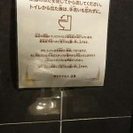 attention, McDonald's toilet, Ryogoku