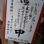 attention stand, Soba noodle restaurant, Ueda Castle
