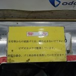 poster on gabage box in Odakyu Komae station