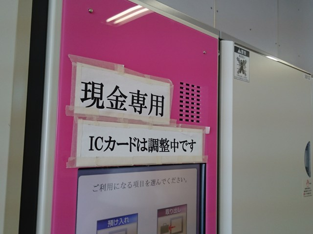 explanation on the locker, Odawara station