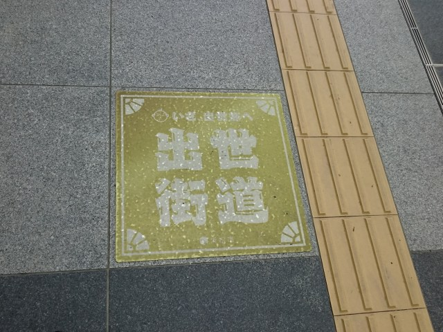 plate on street, Hamamatsu station