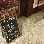 restaurant menu, Tokyo Otemachi