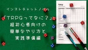「TRPGって何?」超初心者向けの簡単なやり方と実践準備編。いあキャラでのキャラクター作成、ココフォリアの使い方から、チャットパレットの設定まで。ルールブックとシナリオさえあれば、すぐ遊べる手前までチャットノベル形式で紹介!(前編)