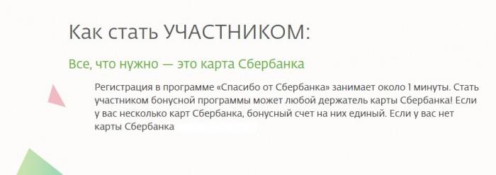 Kích hoạt chương trình Cảm ơn bạn từ Sberbank