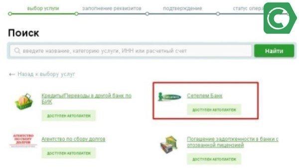 элекснет онлайн оплата кредита сетелем банк