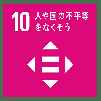 目標10アイコン