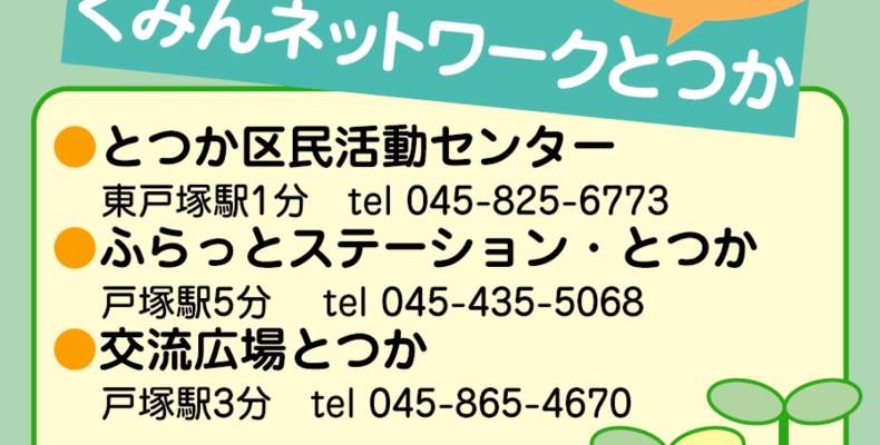 SBCast.#4 くみんネットワークとつか 田辺由美子さん