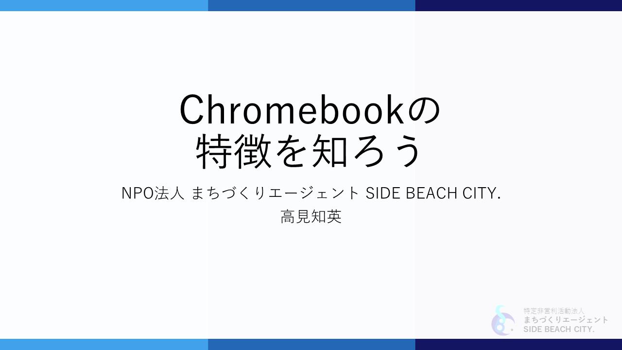 SBC://6 Chromebookの特徴を知ろう アイキャッチ