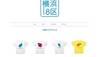 横浜18区ブランディングプロジェクトのオフィシャルショップ