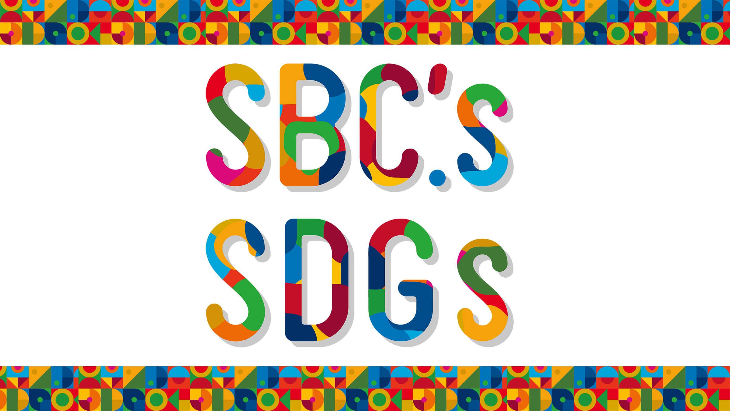 SBC.'S SDGs Image