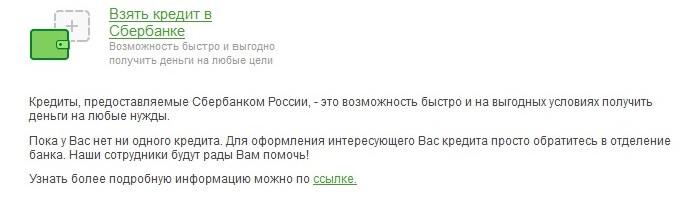 Взять кредит наличными в сбербанке россии