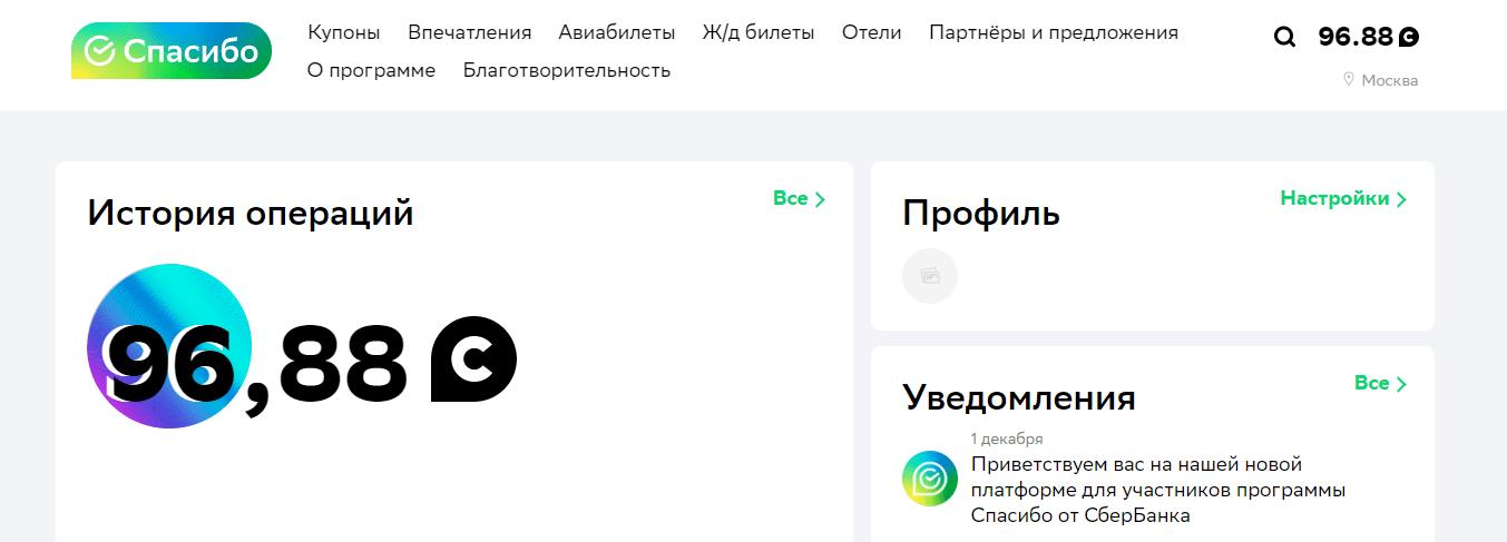 Programme bonus merci de Sberbank