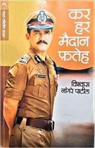 Kar Har Maidan Fateh By Vishwas Nangre Patil PDF