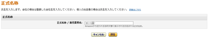 Amazon-sellercentral008