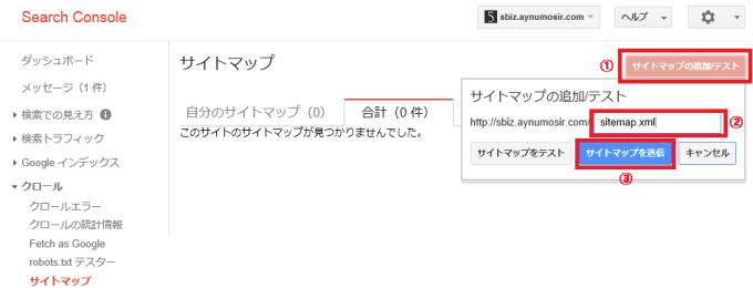 google_serch_console010