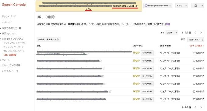 google_serch_console035