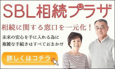 """""""SBL相続プラザ"""""""