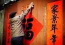 La tradizione augurale per il capodanno cinese.
