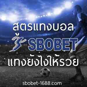 สูตรแทงบอลเต็ง สูตรแทงบอลชุด Sbobet แทงบอลให้รวย