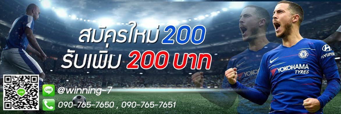 โปรโมชั่นสมัครใหม่ 200 รับเพิ่ม 200