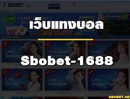 Sbobet ที่ดีที่สุดในเอเชีย