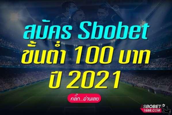สมัคร sbobet ขั้นต่ำ 100 บาท 2021