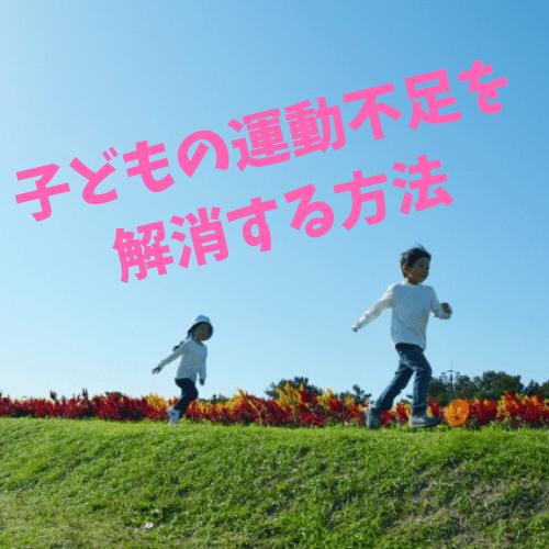 草原を走る子どもたち