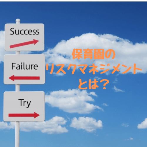 成功・未来・挑戦の道しるべ