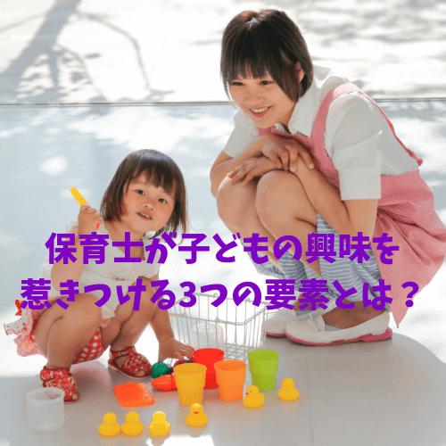 子どもと外で遊ぶ保育士