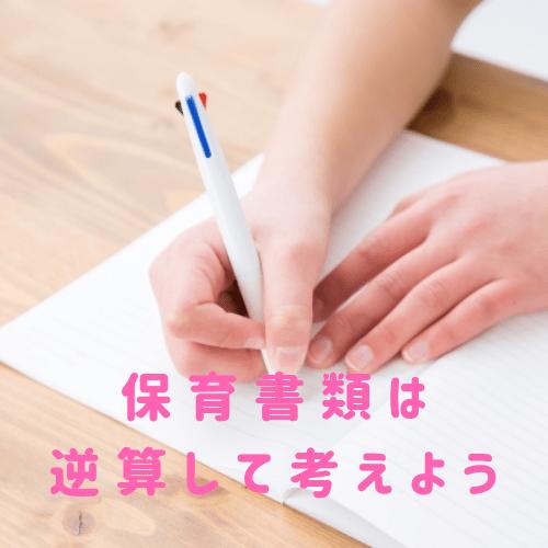 ノートに字を書く女性の手