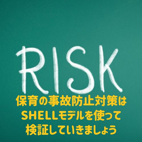 黒板に書かれたRISKの文字
