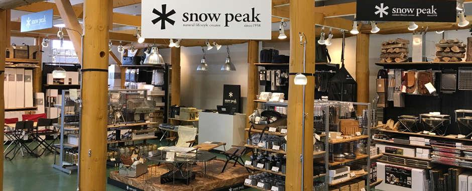 スノーピークストア 秀岳荘白石店   スノーピーク * snow peak