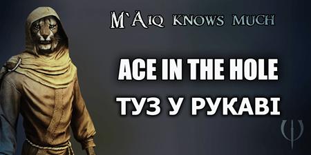 M'Aiq Knows Much #1