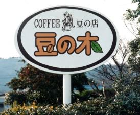 coffee 豆の木