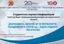 """Студентска научна конференция """"Държавата, бизнесът и регионите: пандемията Covid-19 – една година по-късно"""""""