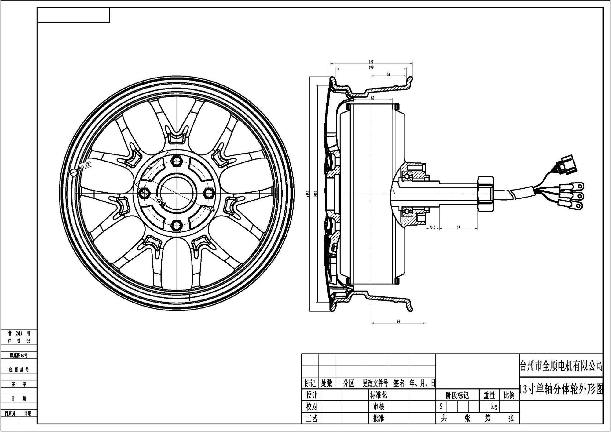 Qsmotor Single Shaft 13inch 72v 260 W 40h V3 Bldc