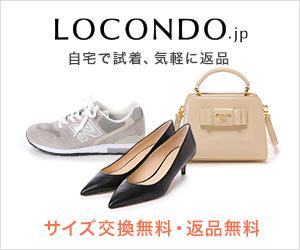 ロコンド 靴とファッションの通販サイト