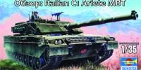 Trumpeter Italian C1 Ariete MBT 1-35