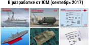 ICM09-17