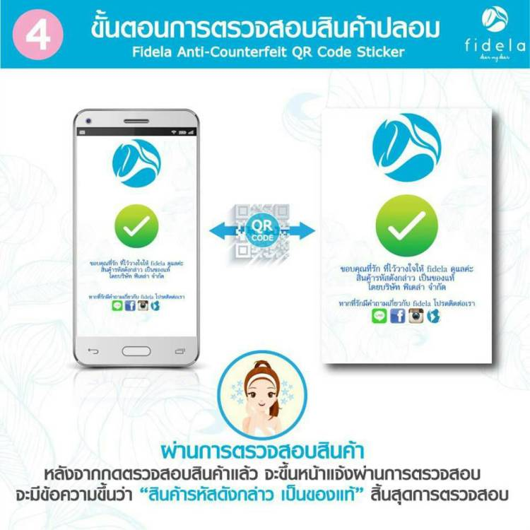 how-to-check-fidela-qrcode-004