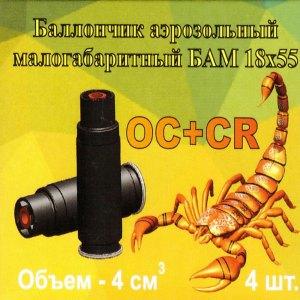 Баллончик аэрозольный малогабаритный БАМ 18х55 OC+CR