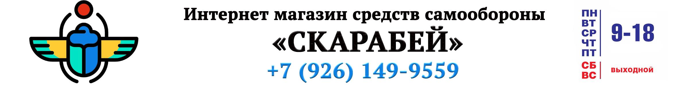 Интерент магазин средств самообороны Скарабей