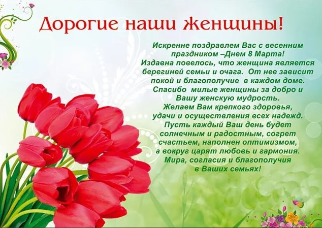 Поздравление с 8 марта в стихах от руководителя
