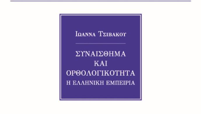 Ο τίτλος του βιβλίου της Ιωάννας Τσιβάκου