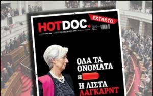 68-o-vaxevanis-dimosievei-ti-lista-Lagarde