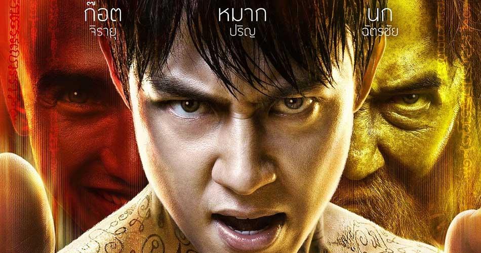 ฉากหนังไทย จอมขมังเวทย์ 2020