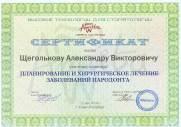 2010 Планирование и хирургическое лечение заболеваний пародонта (СПб, А.И.Ерохин)