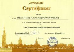 2010 Подготовка костной ткани к имплантации (СПб, С.В.Ковалевский)